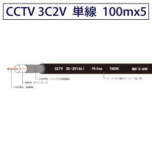 3C2V 防犯監視カメラ用高周波同軸ケーブル 100mx5巻 黒色 単線 立井電線【取り寄せ品】|starcable