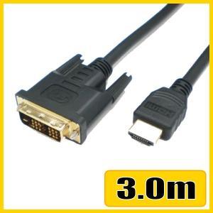 DVI-HDMIケーブル