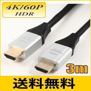 ゆうパケット便送料無料 HDMI 4K/60P HDR対応 HDMIケーブル3m 18Gbps HD2-030 スターケーブル【在庫品】【送料無料】|starcable