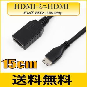 ゆうパケット便送料無料 ミニHDMI HDMI 変換 mini タイプC(オス)-タイプA(メス) ...