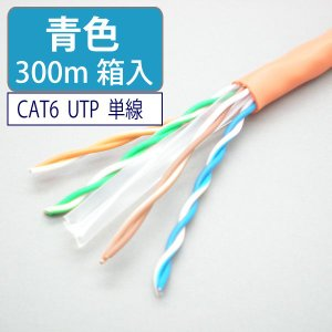 LANケーブル cat6 300m UTP 単線 青色 自作用 岡野電線【取り寄せ品】 starcable