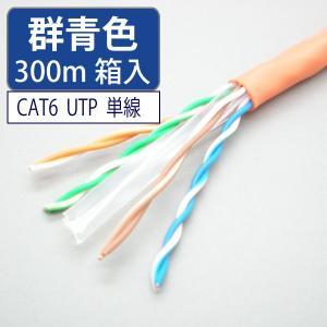 LANケーブル cat6 300m UTP 単線 群青色 自作用 岡野電線【取り寄せ品】 starcable