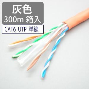 LANケーブル cat6 300m UTP 単線 灰色 自作用 岡野電線【取り寄せ品】 starcable