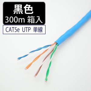 LANケーブル cat5e 300m UTP 単線 黒色 自作用 岡野電線【取り寄せ品】|starcable