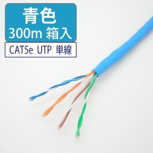LANケーブル cat5e 300m UTP 単線 青色 自作用 岡野電線【取り寄せ品】|starcable