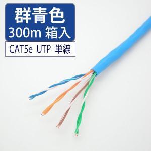 LANケーブル cat5e 300m UTP 単線 群青色 自作用 岡野電線【取り寄せ品】