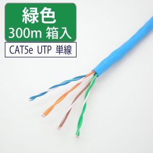 LANケーブル cat5e 300m UTP 単線 緑色 自作用 岡野電線【取り寄せ品】