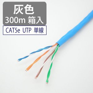 LANケーブル cat5e 300m UTP 単線 灰色 自作用 岡野電線