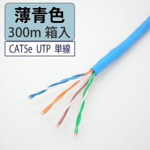 LANケーブル cat5e 300m UTP 単線 薄青色 自作用 岡野電線【取り寄せ品】|starcable