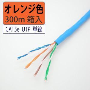 LANケーブル cat5e 300m UTP 単線 オレンジ色 自作用 岡野電線【取り寄せ品】
