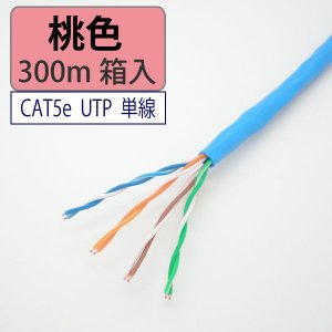 LANケーブル cat5e 300m UTP 単線 桃色 自作用 岡野電線【取り寄せ品】|starcable