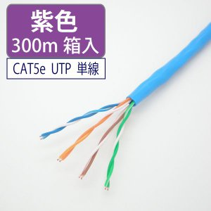 LANケーブル cat5e 300m UTP 単線 紫色 自作用 岡野電線【取り寄せ品】|starcable
