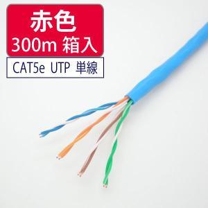 LANケーブル cat5e 300m UTP 単線 赤色 自作用 岡野電線【取り寄せ品】