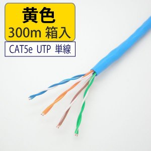 LANケーブル cat5e 300m UTP 単線 黄色 自作用 岡野電線【取り寄せ品】|starcable