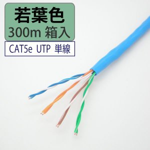 LANケーブル cat5e 300m UTP 単線 若葉色 自作用 岡野電線