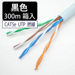 LANケーブル cat5e 300m UTP 撚り線 黒色 自作用 岡野電線
