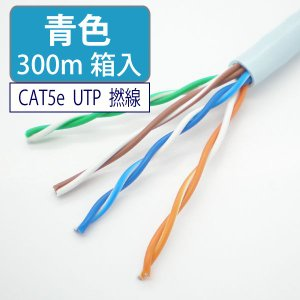 LANケーブル cat5e 300m UTP 撚り線 青色 自作用 岡野電線