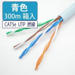LANケーブル cat5e 300m UTP 撚り線 青色 自作用 岡野電線【取り寄せ品】