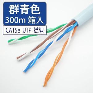 LANケーブル cat5e 300m UTP 撚り線 群青色 自作用 岡野電線