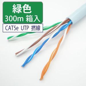 LANケーブル cat5e 300m UTP 撚り線 緑色 自作用 岡野電線【取り寄せ品】