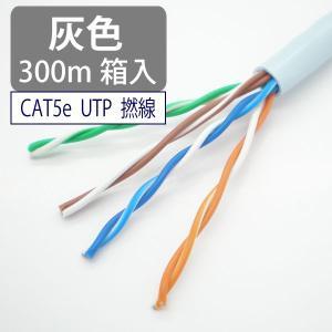 LANケーブル cat5e 300m UTP 撚り線 灰色 自作用 岡野電線