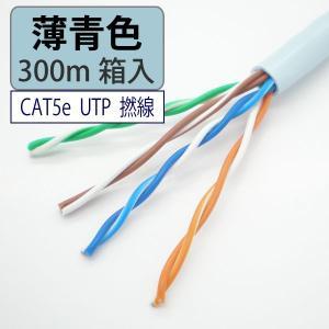 LANケーブル cat5e 300m UTP 撚り線 薄青色 自作用 岡野電線
