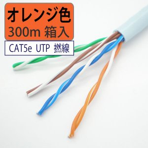 LANケーブル cat5e 300m UTP 撚り線 オレンジ色 自作用 岡野電線