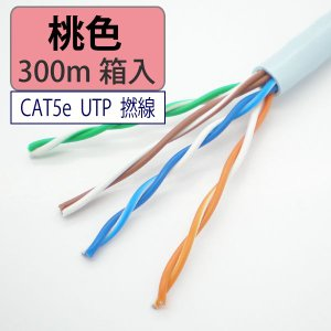 LANケーブル cat5e 300m UTP 撚り線 桃色 自作用 岡野電線【取り寄せ品】