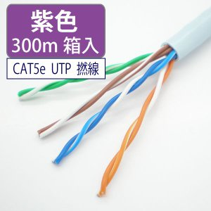 LANケーブル cat5e 300m UTP 撚り線 紫色 自作用 岡野電線【取り寄せ品】
