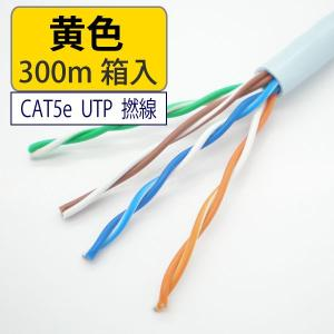 LANケーブル cat5e 300m UTP 撚り線 黄色 自作用 岡野電線