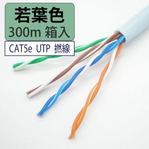 LANケーブル cat5e 300m UTP 撚り線 若葉色 自作用 岡野電線