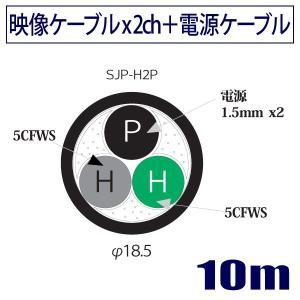 スタジオモニター用ジープケーブル 5CFWSx2ch+電源線 両端BNC/接地2P付ケーブル10m SJP-H2P 立井電線【受注生産品】|starcable
