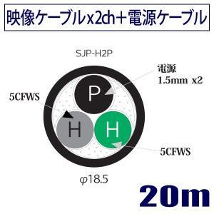 スタジオモニター用ジープケーブル 5CFWSx2ch+電源線 両端BNC/接地2P付ケーブル20m SJP-H2P 立井電線【受注生産品】|starcable