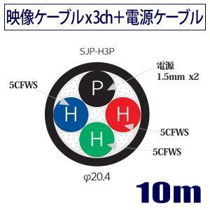 スタジオモニター用ジープケーブル 5CFWSx3ch+電源線 両端BNC/接地2P付ケーブル10m SJP-H3P 立井電線【受注生産品】|starcable