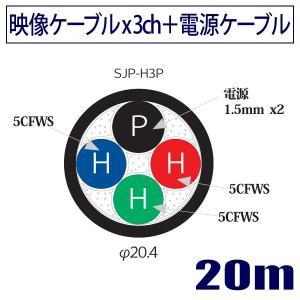 スタジオモニター用ジープケーブル 5CFWSx3ch+電源線 両端BNC/接地2P付ケーブル20m SJP-H3P 立井電線【受注生産品】|starcable