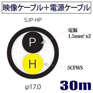 スタジオモニター用ジープケーブル 5CFWS+電源線 両端BNC/接地2P付ケーブル30m SJP-HP 立井電線【受注生産品】|starcable