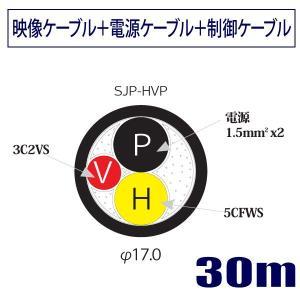 スタジオモニター用ジープケーブル 5CFWS+電源線+3C2VS 両端BNC/接地2P付ケーブル30m SJP-HVP 立井電線【受注生産品】|starcable