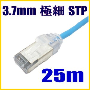 極細径(軽い) スリムLANケーブル 25m cat5e STP対応 単線 ストレート結線【受注生産品】 starcable