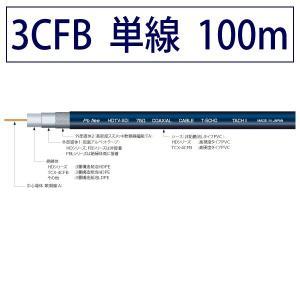 同軸ケーブル3CFB 3G/HD-SDI対応 100m 黒色 単線 立井電線【取り寄せ品】|starcable