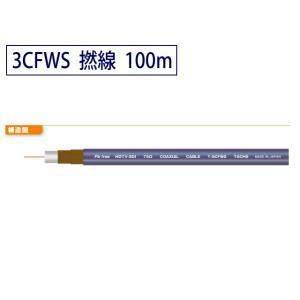 同軸ケーブル3CFWS 3G/HD-SDI対応 100m 黒色 撚線 立井電線【取り寄せ品】|starcable