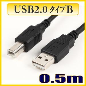 USBケーブル USB2.0タイプAオス-タイプBオス 0....