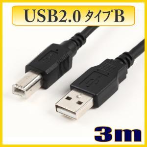 USBケーブル USB2.0タイプAオス-タイプBオス 3m...
