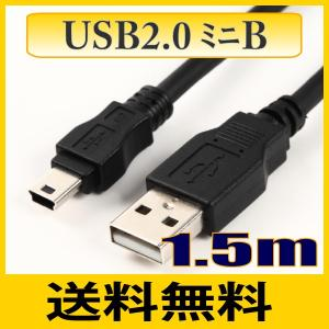 USBケーブル USB2.0タイプAオス-miniミニBオス 1.5m ゆうパケット便送料無料 【在庫品】|starcable