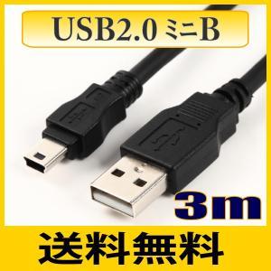 USBケーブル USB2.0タイプAオス-miniミニBオス 3m ゆうパケット便送料無料 【在庫品】|starcable