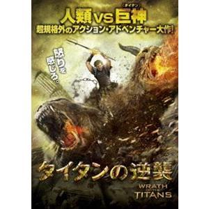 タイタンの逆襲 [DVD]|starclub