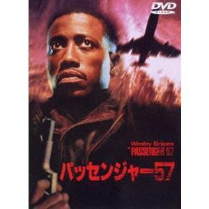 パッセンジャー57 [DVD]|starclub