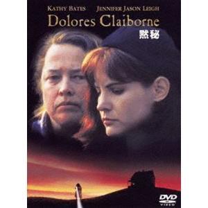 種別:DVD キャシー・ベイツ テイラー・ハックフォード 解説:アメリカのメイン州にある小さな島を舞...