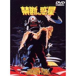 禁断の惑星 [DVD] starclub