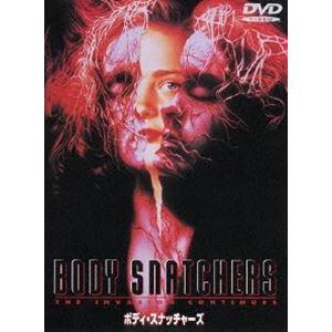 ボディ・スナッチャーズ [DVD] starclub