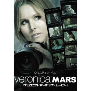 ヴェロニカ・マーズ[ザ・ムービー] [Blu-ray]|starclub